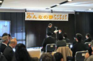 アイディアコンテスト授賞式